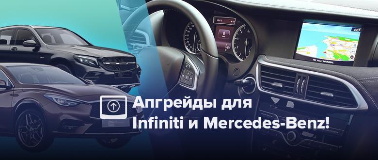 HDMI-апгрейды для Infiniti и Mercedes-Benz!