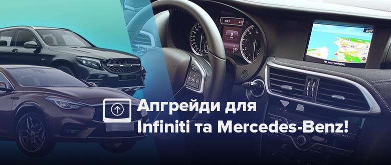 HDMI-апгрейди для Infiniti та Mercedes-Benz!