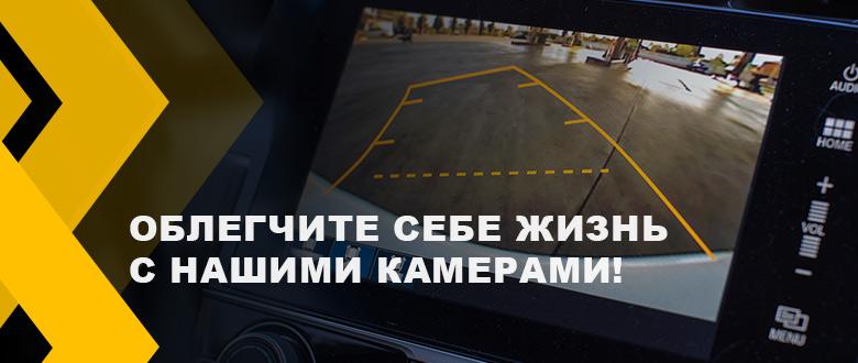 Простая парковка и больше безопасности с камерами в вашем авто!