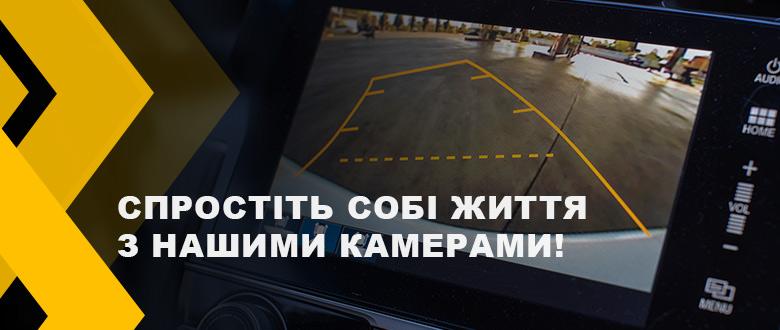 Просте паркування та більше безпеки з камерами у вашому авто!