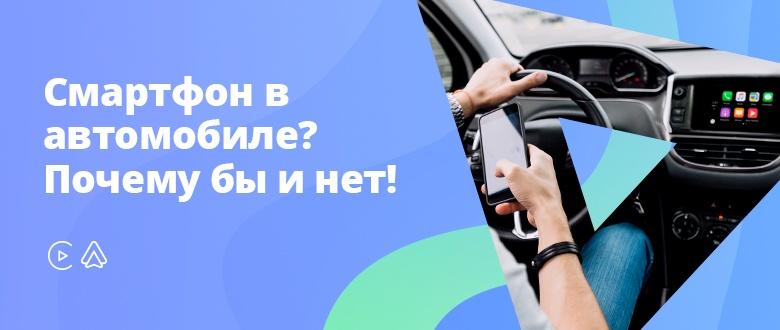 Смартфон в автомобиле? Почему бы и нет!