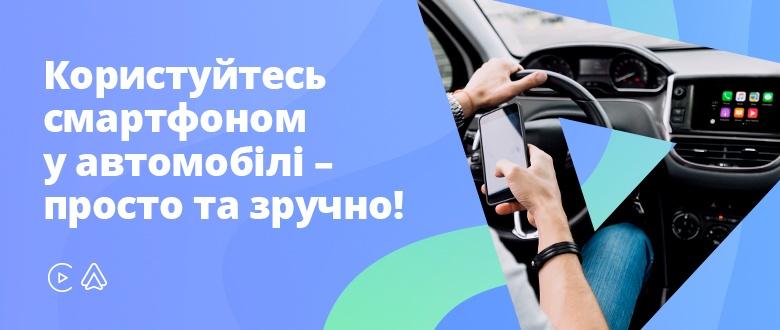 Користуйтесь смартфоном у автомобілі – просто та зручно!