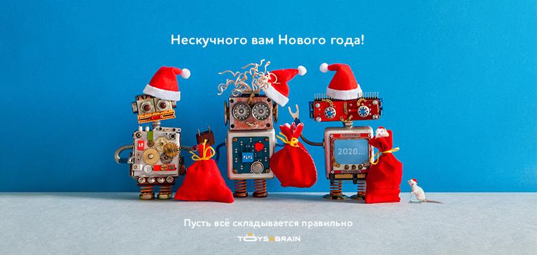 Нескучного вам Нового года!