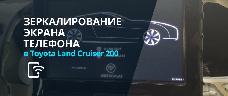 Зеркалирование экрана в Toyota Land Cruiser