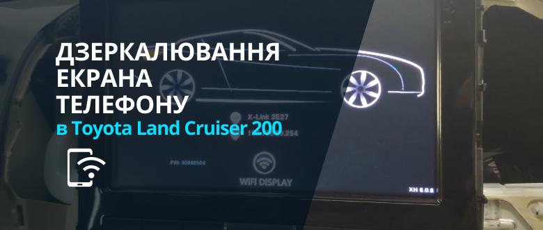 Дзеркалювання екрана в Toyota Land Cruiser