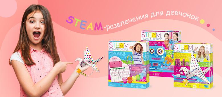 STEAM-развлечения для девчонок