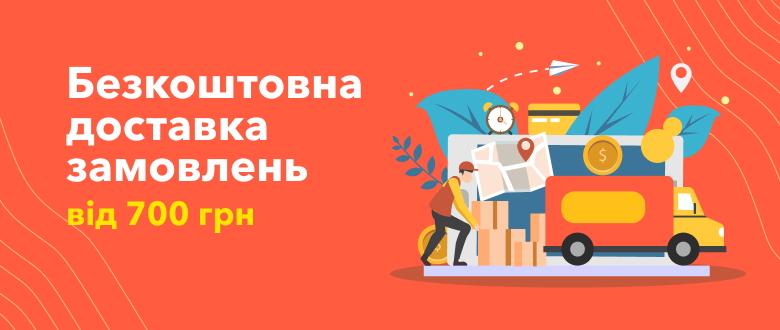 Безкоштовна доставка при купівлі від 700 грн!