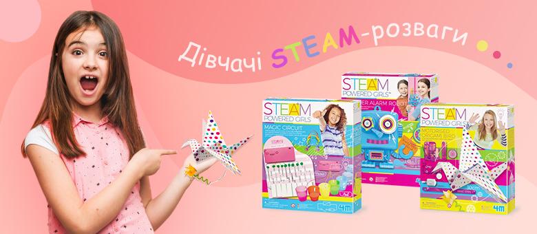 STEAM-розваги для дівчат