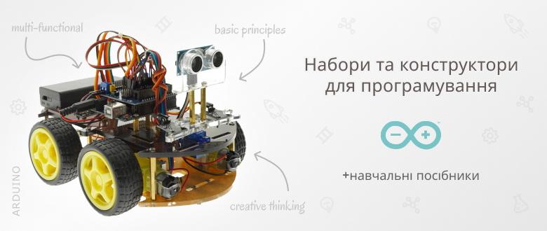 Новинки Arduino
