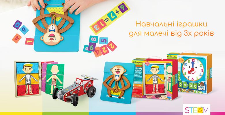 Іграшки для найменших 4M