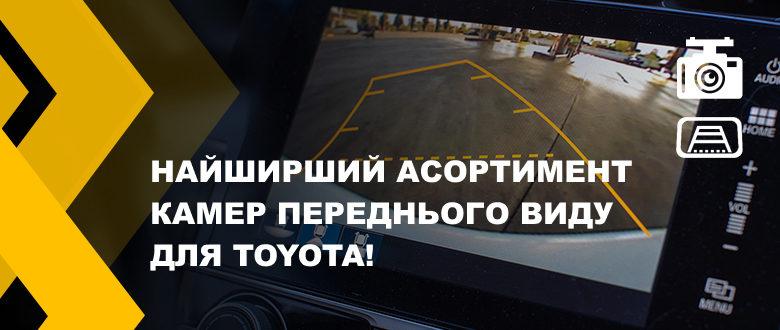Нові камери переднього виду для Toyota