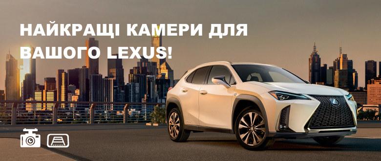 Камери переднього виду для Lexus
