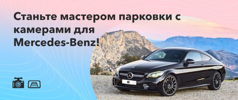Камеры переднего вида для Mercedes-Benz