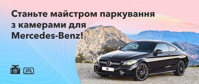 Камери переднього виду для Mercedes-Benz