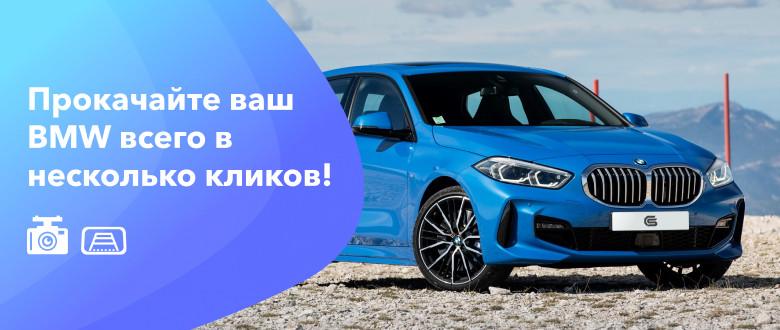 Камеры переднего вида для BMW