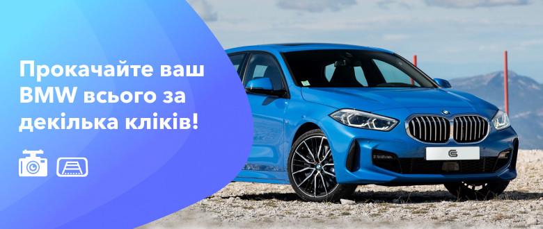 Камери переднього виду для BMW