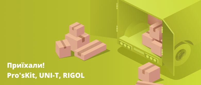 UNI-T, Pro'sKit, RIGOL