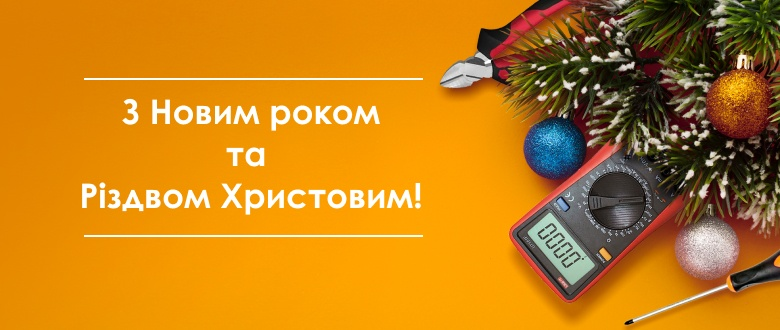 Веселого Нового року та щасливого Різдва!