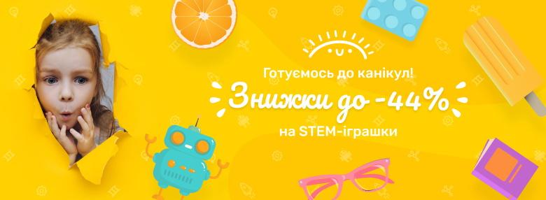 STEM-літо!