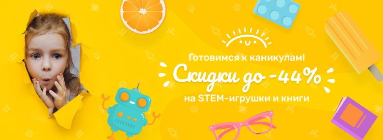 STEM-лето!