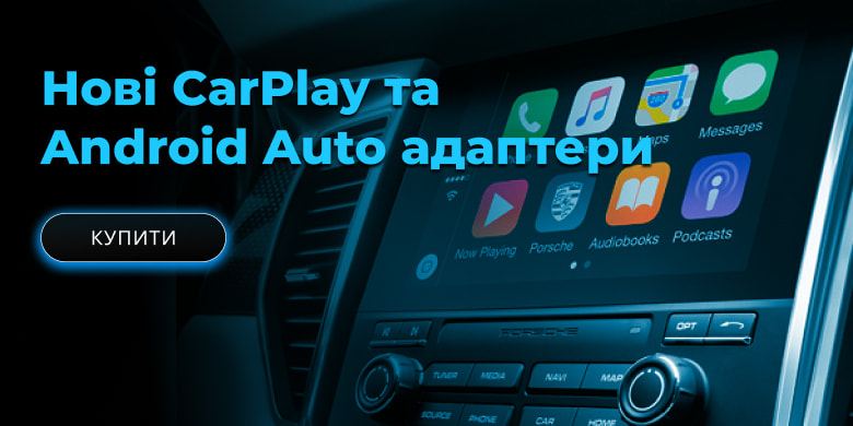 New CarPlay and Android Auto adapters!