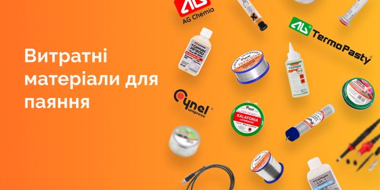 AG Chemia, Cynel та AG TermoPasty