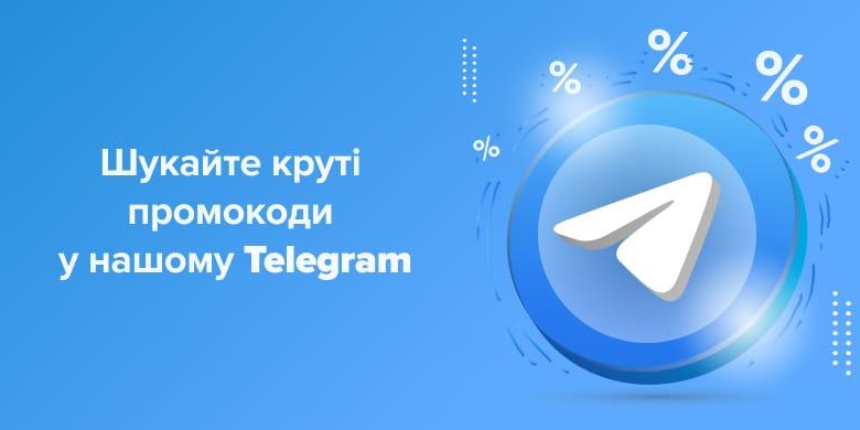 Розпродаж в Telegram