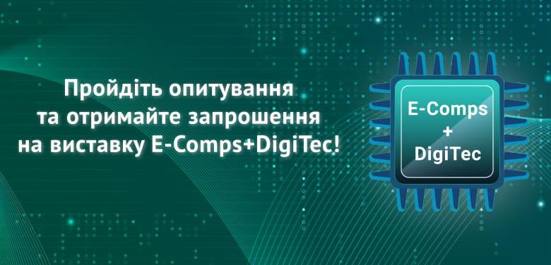 E Comps+DigiTec