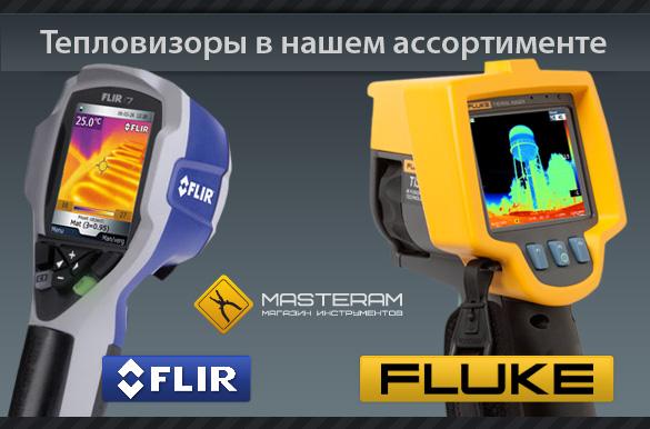Тепловизоры в магазине инструментов Masteram