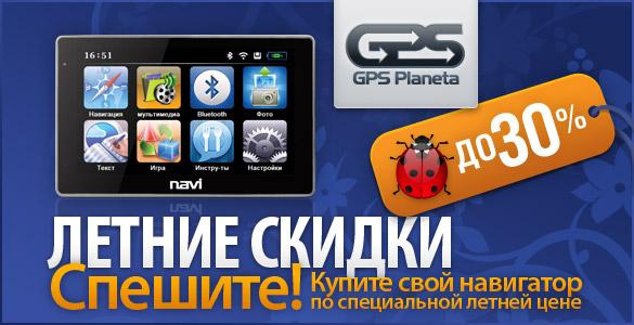 Летние скидки от GPS Planeta