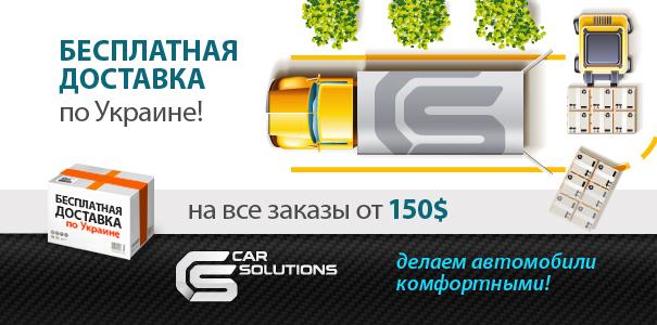 Бесплатная доставка от Car Solutions