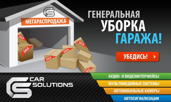 Суперраспродажа на Car Solutions