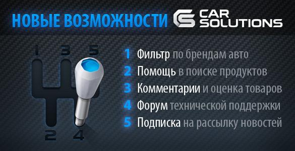 Новые возможности интернет-магазина Car Solutions