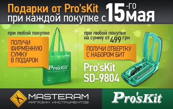 Подарки от Pro'sKit