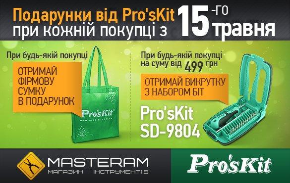 Подарунки від Pro'sKit