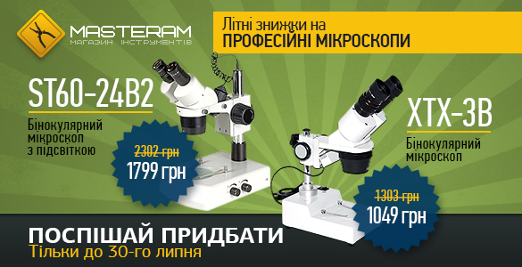 Знижки на професійні мікроскопи