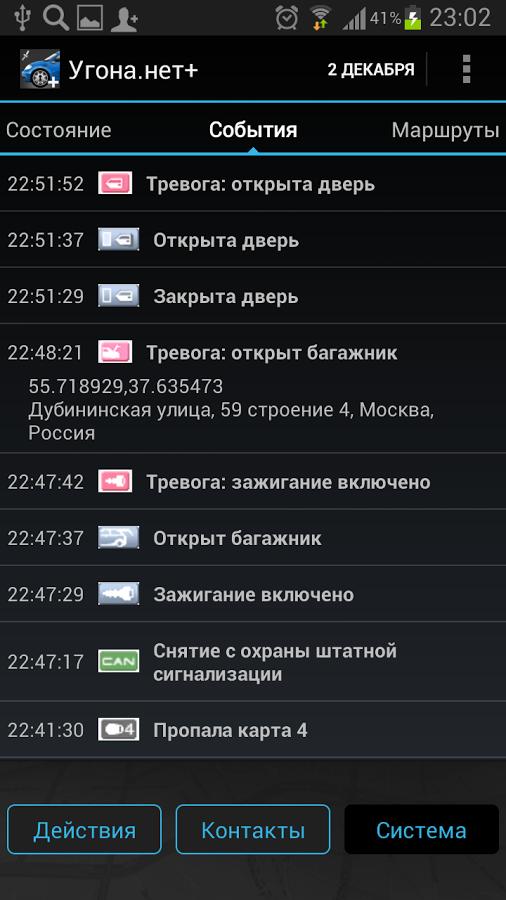 Приложение Угона.нет