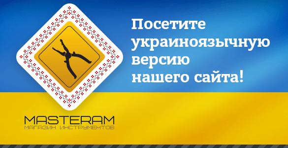 Перейти на украиноязычную версию Masteram