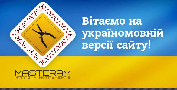 Вітаємо на україномовній версії Masteram!