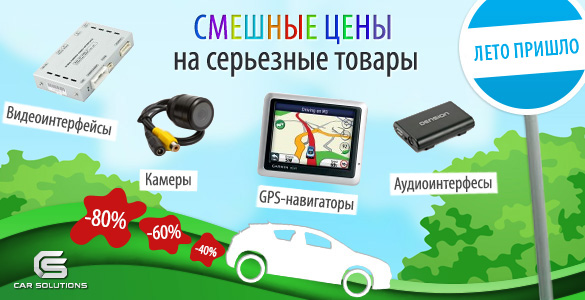 Распродажа в интернет-магазине Car Solutions