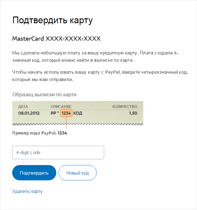 Код подтверждения от PayPal