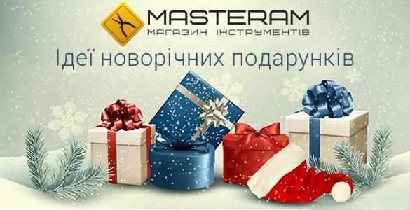 Найкращі ідеї для новорічних подарунків
