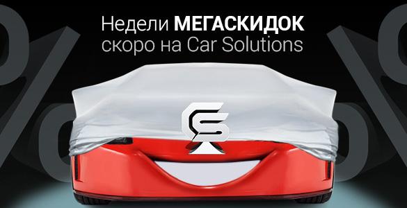 Недели мегаскидок скоро на Car Solutions