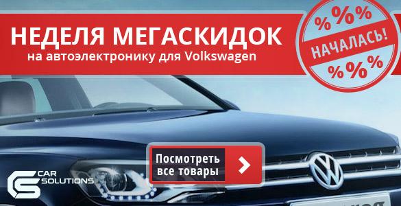 Скидки на товары для Volkswagen на Car Solutions
