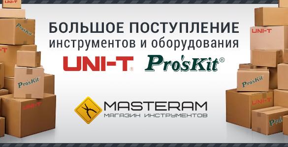 Большое поступление товаров Pro'sKit и UNI-T