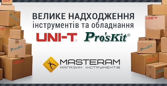 Велике надходження товарів Pro'sKit і UNI-T