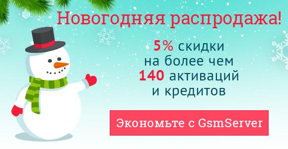 Новогодняя Распродажа от интернет-магазина GsmServer