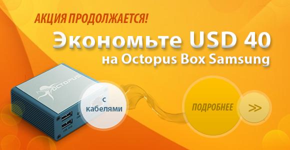 Скидка 25% на Octopus Box Samsung Edition с набором кабелей