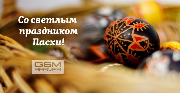 Поздравляем вас со светлым праздником Воскресения Христова!