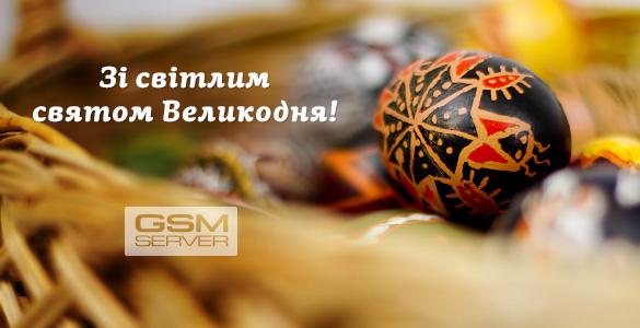 Вітаємо вас із світлдим святом Воскресіння Господнього